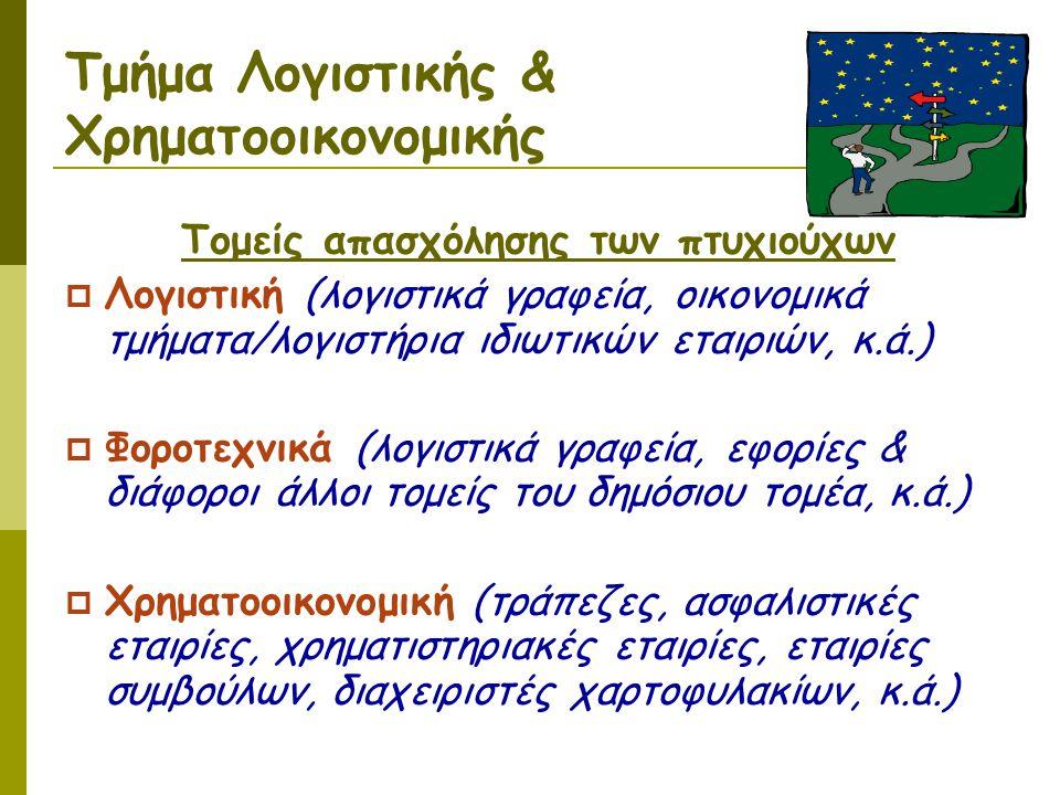 Τμήμα Λογιστικής & Χρηματοοικονομικής Τομείς απασχόλησης των πτυχιούχων  Λογιστική (λογιστικά γραφεία, οικονομικά τμήματα/λογιστήρια ιδιωτικών εταιρι