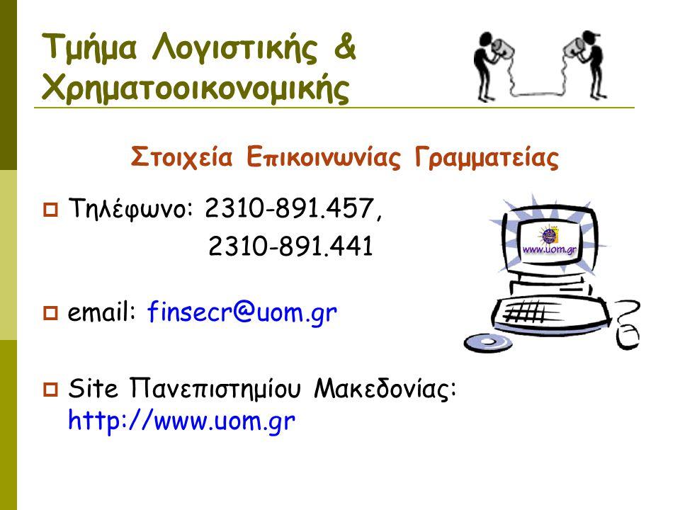 Τμήμα Λογιστικής & Χρηματοοικονομικής Στοιχεία Επικοινωνίας Γραμματείας  Τηλέφωνο: 2310-891.457, 2310-891.441  email: finsecr@uom.gr  Site Πανεπιστ