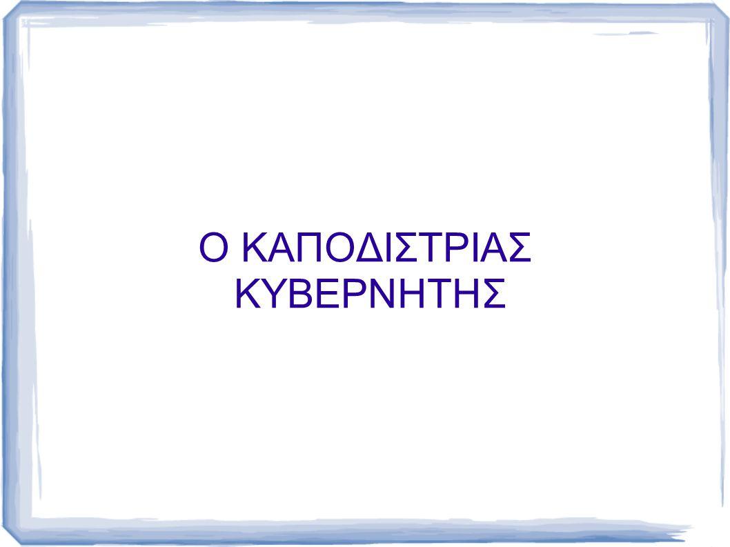 Ο ΚΑΠΟΔΙΣΤΡΙΑΣ ΚΥΒΕΡΝΗΤΗΣ