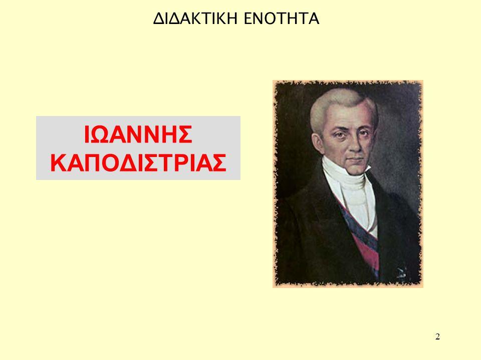 3 Άφιξη τον Ιανουάριο του 1828 ΝΑΥΠΛΙΟ