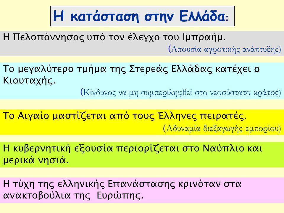 4 Η τύχη της ελληνικής Επανάστασης κρινόταν στα ανακτοβούλια της Ευρώπης.