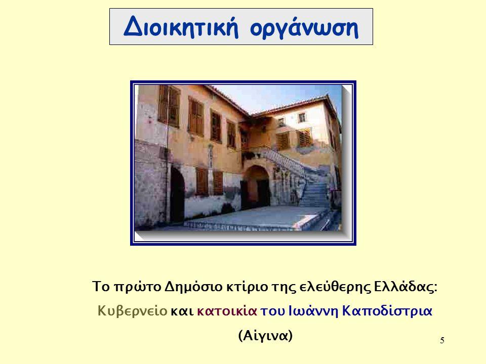 5 Διοικητική οργάνωση Το πρώτο Δημόσιο κτίριο της ελεύθερης Ελλάδας: Κυβερνείο και κατοικία του Ιωάννη Καποδίστρια (Αίγινα)