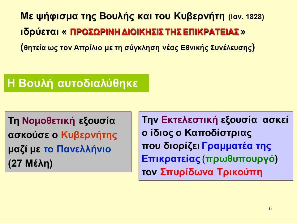 7 Διορίζει έκτακτους επιτρόπους Οργανώνει τη διοίκηση Πελοποννήσου και νησιών Χωρίζει την ελληνική επικράτεια σε 6 τμήματα