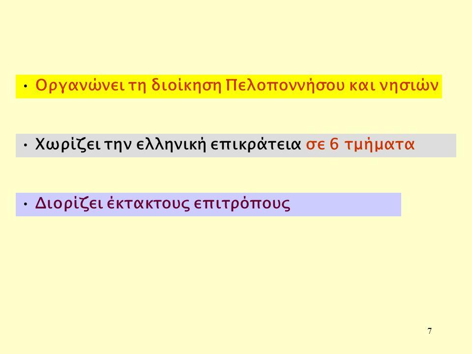 18  Οι διαδοχικές νίκες των Ελλήνων στη Στερεά Αποτελέσματα στρατιωτικής οργάνωσης: Διεκδίκηση ευρύτερων συνόρων  Δικαίωση πολιτικής Καποδίστρια
