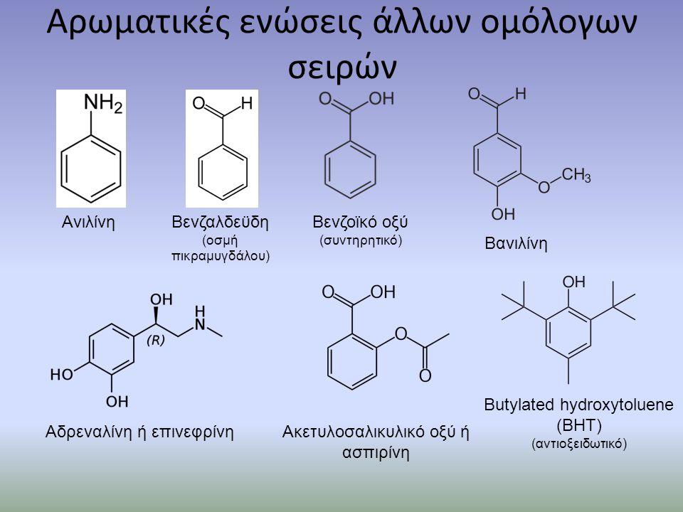 Σύγκριση χημικών ιδιοτήτων αλκενίων- βενζολίου shown: