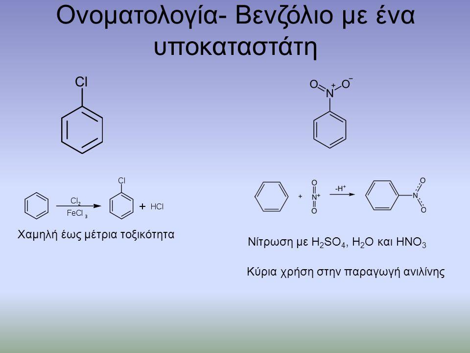 Υδροξυβενζόλιο ή φαινόλη Συμπύκνωση με φορμαλδεϋδη δίνει φαινολικές ρητίνες, με πιο γνωστή το βακελίτη.