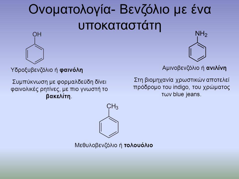 Ονοματολογία- Βενζόλιο με δύο υποκαταστάτες 4 3 2 1 1-βρωμο-4-υδροξυβενζόλιο φαινόλη 4-βρωμο-φαινόλη Α Β