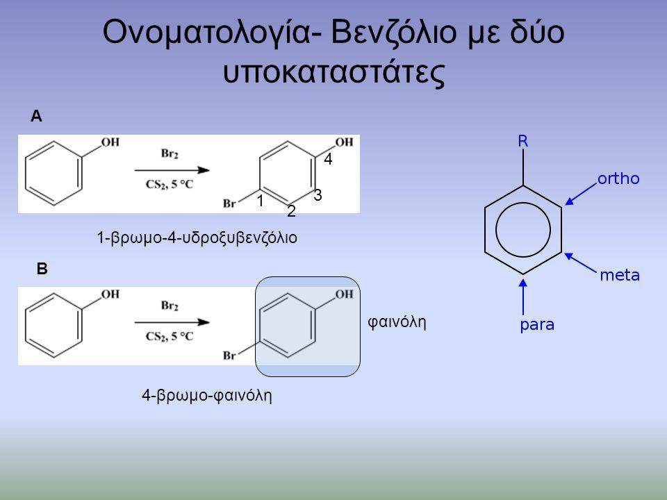 Ονοματολογία- Βενζόλιο με δύο υποκαταστάτες 1,2-διβρωμο-βενζόλιο ο-διβρωμο-βενζόλιο 1,3-διβρωμο-βενζόλιο1,4-διβρωμο-βενζόλιο p-διβρωμο-βενζόλιο m-διβρωμο-βενζόλιο