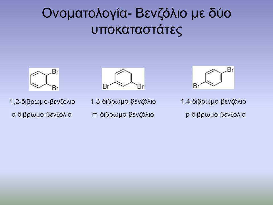 2-μεθυλο-1,4-διχλωροβενζόλιο2,5-διχλωροτολουόλιο Ονοματολογία- Βενζόλιο με δύο υποκαταστάτες