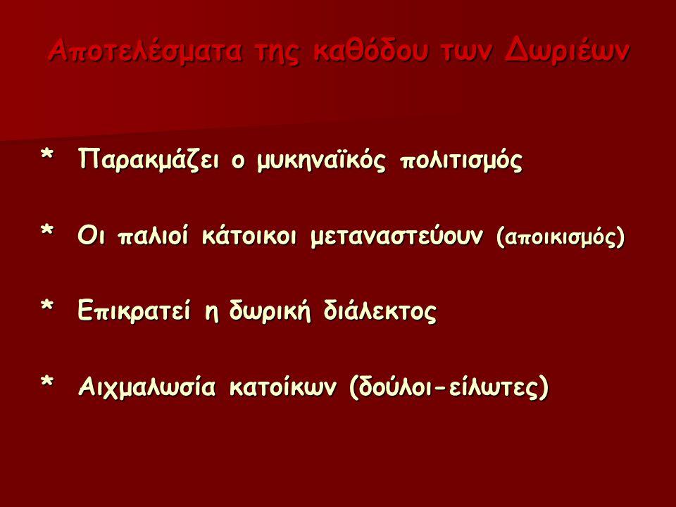 Αποτελέσματα της καθόδου των Δωριέων * Παρακμάζει ο μυκηναϊκός πολιτισμός * Οι παλιοί κάτοικοι μεταναστεύουν (αποικισμός) * Επικρατεί η δωρική διάλεκτος * Αιχμαλωσία κατοίκων (δούλοι-είλωτες)