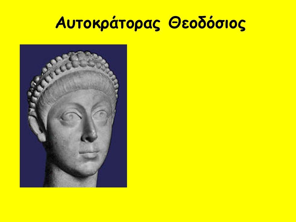 Αυτοκράτορας Θεοδόσιος