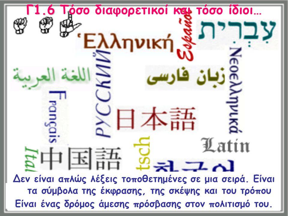 Γ1.6 Γ1.6 Τόσο διαφορετικοί και τόσο ίδιοι… Η γλώσσα είναι το κύριο μέσο επικοινωνίας των ανθρώπων.