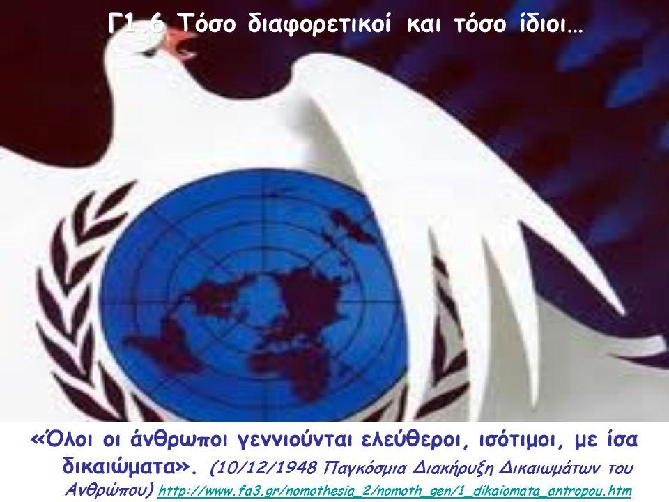 «Όλοι οι άνθρωποι γεννιούνται ελεύθεροι, ισότιμοι, με ίσα δικαιώματα».