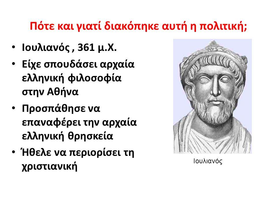 Πότε και γιατί διακόπηκε αυτή η πολιτική; Ιουλιανός, 361 μ.Χ.