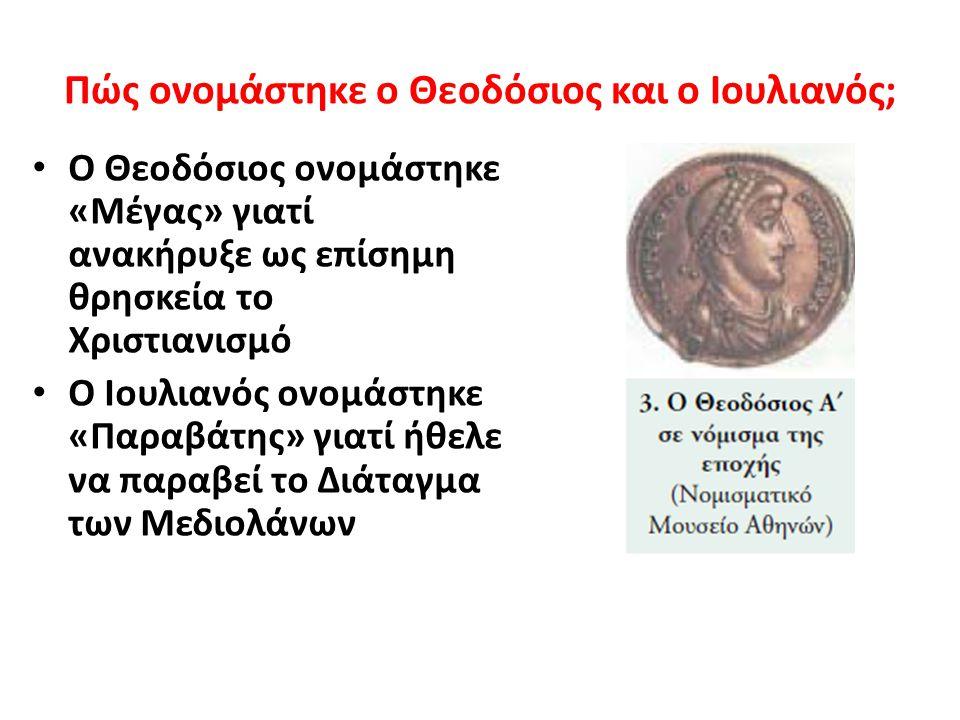 Ποιοι είχαν ιδιαίτερη συμβολή στην εξάπλωση του Χριστιανισμού; Διδασκαλία και το έργο των Πατέρων της Εκκλησίας Τρεις Ιεράρχες – Μ.Βασίλειος, Γρηγόριος Ναζιανζηνός, Ιωάννης ο Χρυσόστομος Συνδύασαν την αρχαία ελληνική παιδεία με τα διδάγματα της νέας θρησκείας Τρεις Ιεράρχες