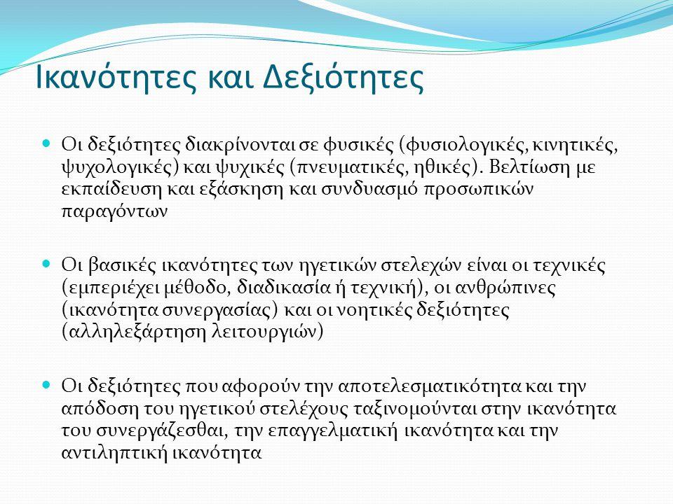 Ικανότητες και Δεξιότητες Οι δεξιότητες διακρίνονται σε φυσικές (φυσιολογικές, κινητικές, ψυχολογικές) και ψυχικές (πνευματικές, ηθικές).