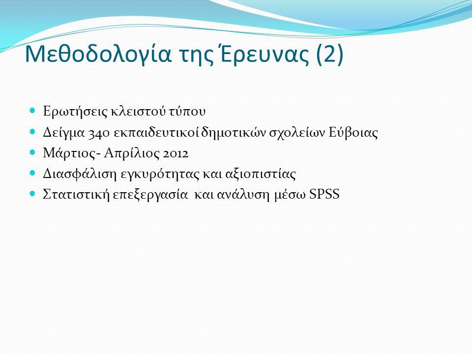 Μεθοδολογία της Έρευνας (2) Ερωτήσεις κλειστού τύπου Δείγμα 340 εκπαιδευτικοί δημοτικών σχολείων Εύβοιας Μάρτιος- Απρίλιος 2012 Διασφάλιση εγκυρότητας και αξιοπιστίας Στατιστική επεξεργασία και ανάλυση μέσω SPSS