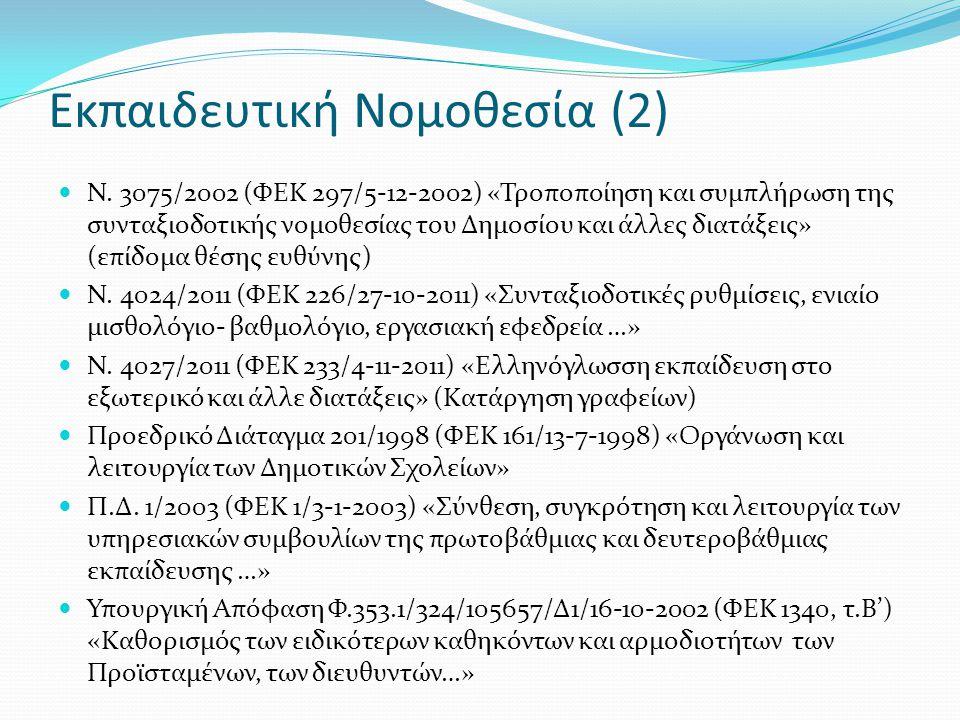 Εκπαιδευτική Νομοθεσία (2) Ν.