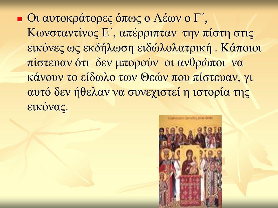 Οι αυτοκράτορες όπως ο Λέων ο Γ΄, Κωνσταντίνος Ε΄, απέρριπταν την πίστη στις εικόνες ως εκδήλωση ειδώλολατρική.