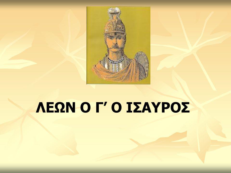ΛΕΩΝ Ο Γ' Ο ΙΣΑΥΡΟΣ