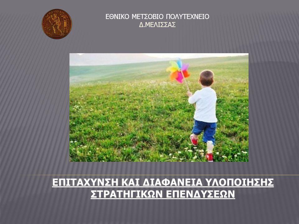 Μέσα σε προθεσμία δεκαπέντε (15) εργάσιμων ημερών από την ημερομηνία κατάθεσης του φακέλου της επενδυτικής πρότασης, η «Επενδύστε στην Ελλάδα Α.Ε.» υποχρεούται να γνωμοδοτήσει σχετικά με την πληρότητα του φακέλου, την πλήρωση των κριτηρίων του άρθρου 1 παρ.