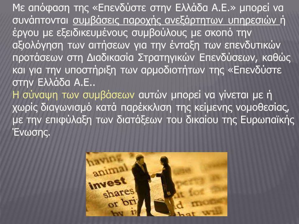 Με απόφαση της «Επενδύστε στην Ελλάδα Α.Ε.» μπορεί να συνάπτονται συμβάσεις παροχής ανεξάρτητων υπηρεσιών ή έργου με εξειδικευμένους συμβούλους με σκοπό την αξιολόγηση των αιτήσεων για την ένταξη των επενδυτικών προτάσεων στη Διαδικασία Στρατηγικών Επενδύσεων, καθώς και για την υποστήριξη των αρμοδιοτήτων της «Επενδύστε στην Ελλάδα Α.Ε..
