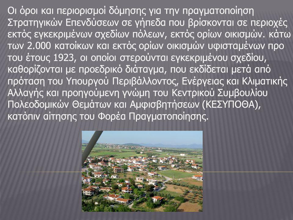 Οι όροι και περιορισμοί δόμησης για την πραγματοποίηση Στρατηγικών Επενδύσεων σε γήπεδα που βρίσκονται σε περιοχές εκτός εγκεκριμένων σχεδίων πόλεων, εκτός ορίων οικισμών.