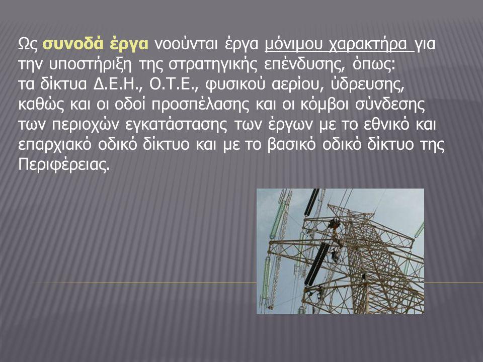 Ως συνοδά έργα νοούνται έργα μόνιμου χαρακτήρα για την υποστήριξη της στρατηγικής επένδυσης, όπως: τα δίκτυα Δ.Ε.Η., Ο.Τ.Ε., φυσικού αερίου, ύδρευσης, καθώς και οι οδοί προσπέλασης και οι κόμβοι σύνδεσης των περιοχών εγκατάστασης των έργων με το εθνικό και επαρχιακό οδικό δίκτυο και με το βασικό οδικό δίκτυο της Περιφέρειας.