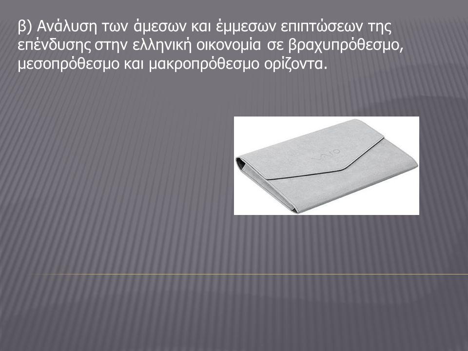 β) Ανάλυση των άμεσων και έμμεσων επιπτώσεων της επένδυσης στην ελληνική οικονομία σε βραχυπρόθεσμο, μεσοπρόθεσμο και μακροπρόθεσμο ορίζοντα.