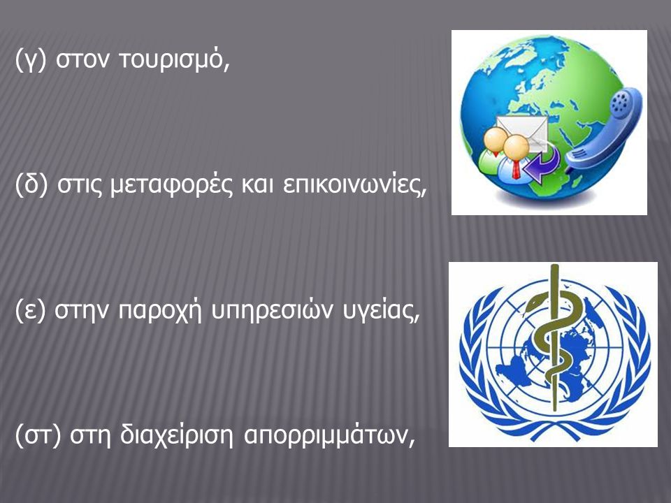 (γ) στον τουρισμό, (δ) στις μεταφορές και επικοινωνίες, (ε) στην παροχή υπηρεσιών υγείας, (στ) στη διαχείριση απορριμμάτων,