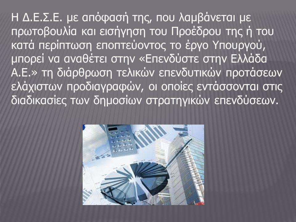 Η Δ.Ε.Σ.Ε., με την ίδια απόφαση, εξουσιοδοτεί την «Επενδύστε στην Ελλάδα Α.Ε.» για την κατάρτιση ολοκληρωμένων φακέλων επενδυτικών σχεδίων Δημοσίων Στρατηγικών Επενδύσεων, καθώς και κάθε άλλη αναγκαία ενέργεια σχετικά με την αδειοδότηση, χρηματοδότηση και επενδυτική αξιοποίηση των εν λόγω επενδυτικών σχεδίων συμπεριλαμβανομένων των απαραίτητων προπαρασκευαστικών ενεργειών.