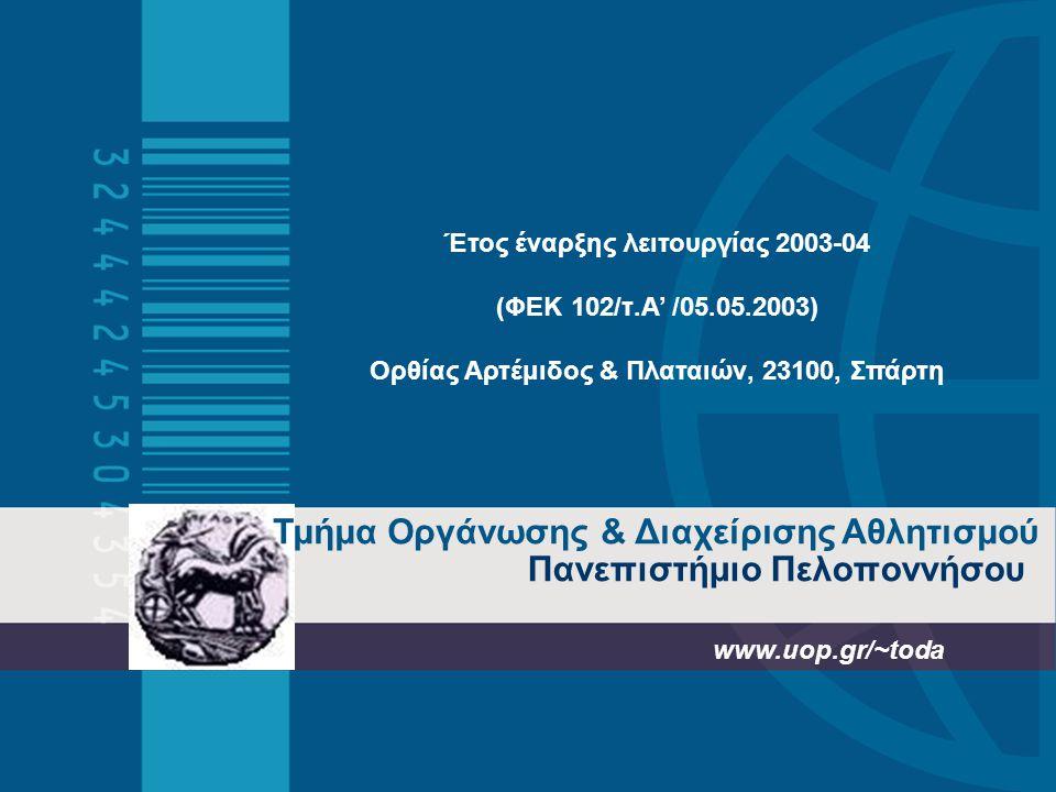 Πανεπιστήμιο Πελοποννήσου Έτος έναρξης λειτουργίας 2003-04 (ΦΕΚ 102/τ.A' /05.05.2003) Ορθίας Αρτέμιδος & Πλαταιών, 23100, Σπάρτη Τμήμα Οργάνωσης & Δια