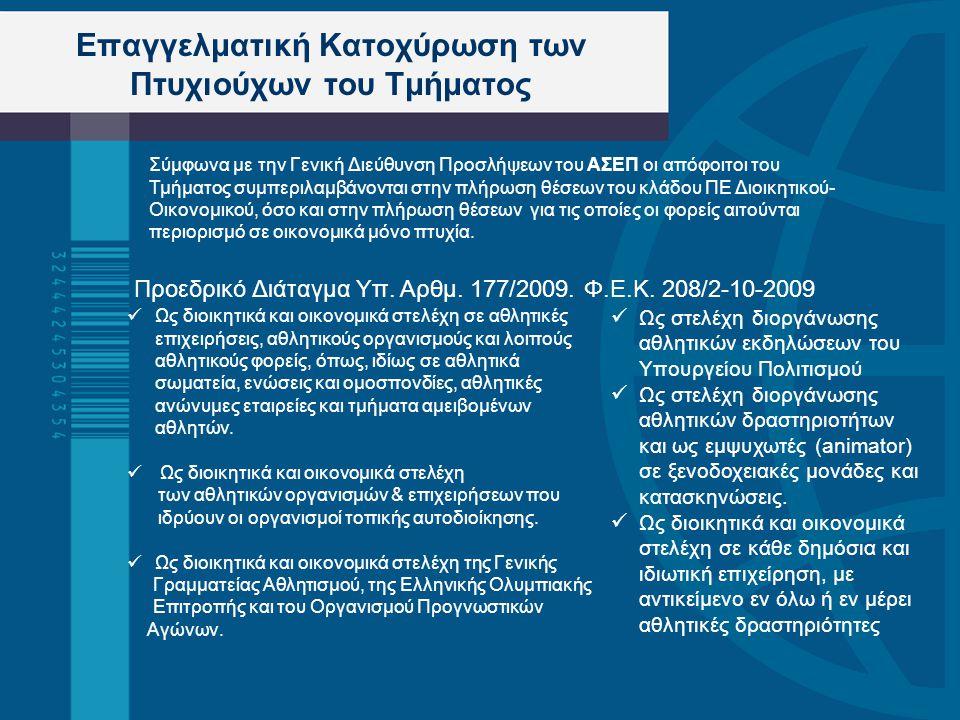 Επαγγελματική Κατοχύρωση των Πτυχιούχων του Τμήματος Προεδρικό Διάταγμα Υπ. Αρθμ. 177/2009. Φ.Ε.Κ. 208/2-10-2009 Ως διοικητικά και οικονομικά στελέχη