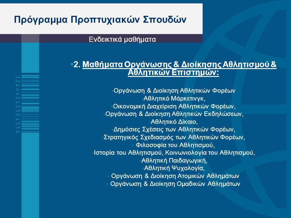 Πρόγραμμα Προπτυχιακών Σπουδών  2. Μαθήματα Οργάνωσης & Διοίκησης Αθλητισμού & Αθλητικών Επιστημών: -Οργάνωση & Διοίκηση Αθλητικών Φορέων -Αθλητικό Μ