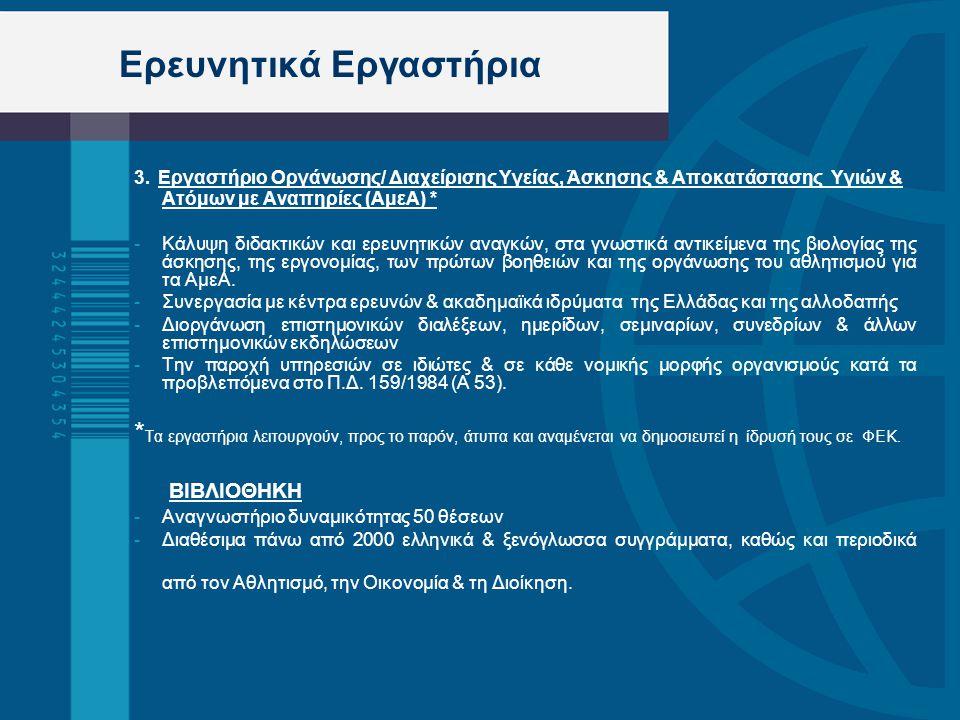 Ερευνητικά Εργαστήρια 3. Εργαστήριο Οργάνωσης/ Διαχείρισης Υγείας, Άσκησης & Αποκατάστασης Υγιών & Ατόμων με Αναπηρίες (ΑμεΑ) * -Κάλυψη διδακτικών και