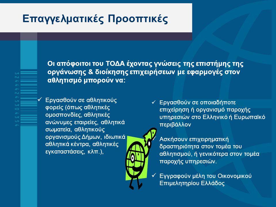 Επαγγελματική Κατοχύρωση των Πτυχιούχων του Τμήματος Προεδρικό Διάταγμα Υπ.
