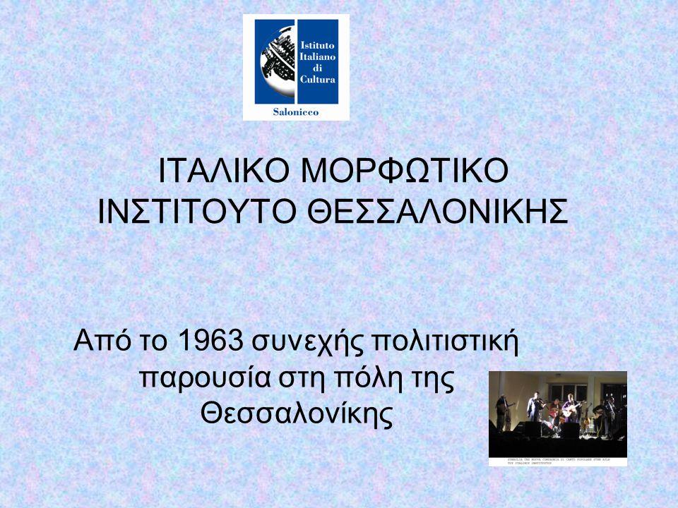 ΙΑΤΡΙΚΕΣ ΕΙΔΙΚΟΤΗΤΕΣ ΣΤΗΝ ΙΤΑΛΙΑ SSM - Scuole di Specializzazione in Medicina Anno 2012/2013 Με το Προεδρικό Διάταγμα αρ.