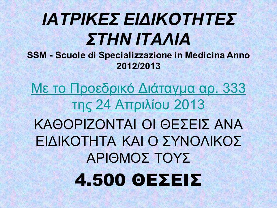 ΙΑΤΡΙΚΕΣ ΕΙΔΙΚΟΤΗΤΕΣ ΣΤΗΝ ΙΤΑΛΙΑ SSM - Scuole di Specializzazione in Medicina Anno 2012/2013 Με το Προεδρικό Διάταγμα αρ. 333 της 24 Απριλίου 2013 ΚΑΘ
