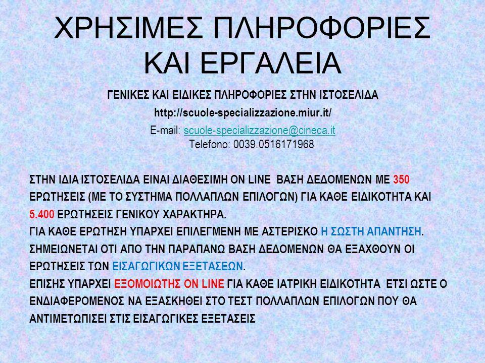 ΧΡΗΣΙΜΕΣ ΠΛΗΡΟΦΟΡΙΕΣ ΚΑΙ ΕΡΓΑΛΕΙΑ ΓΕΝΙΚΕΣ ΚΑΙ ΕΙΔΙΚΕΣ ΠΛΗΡΟΦΟΡΙΕΣ ΣΤΗΝ ΙΣΤΟΣΕΛΙΔΑ http://scuole-specializzazione.miur.it/ E-mail: scuole-specializzazi