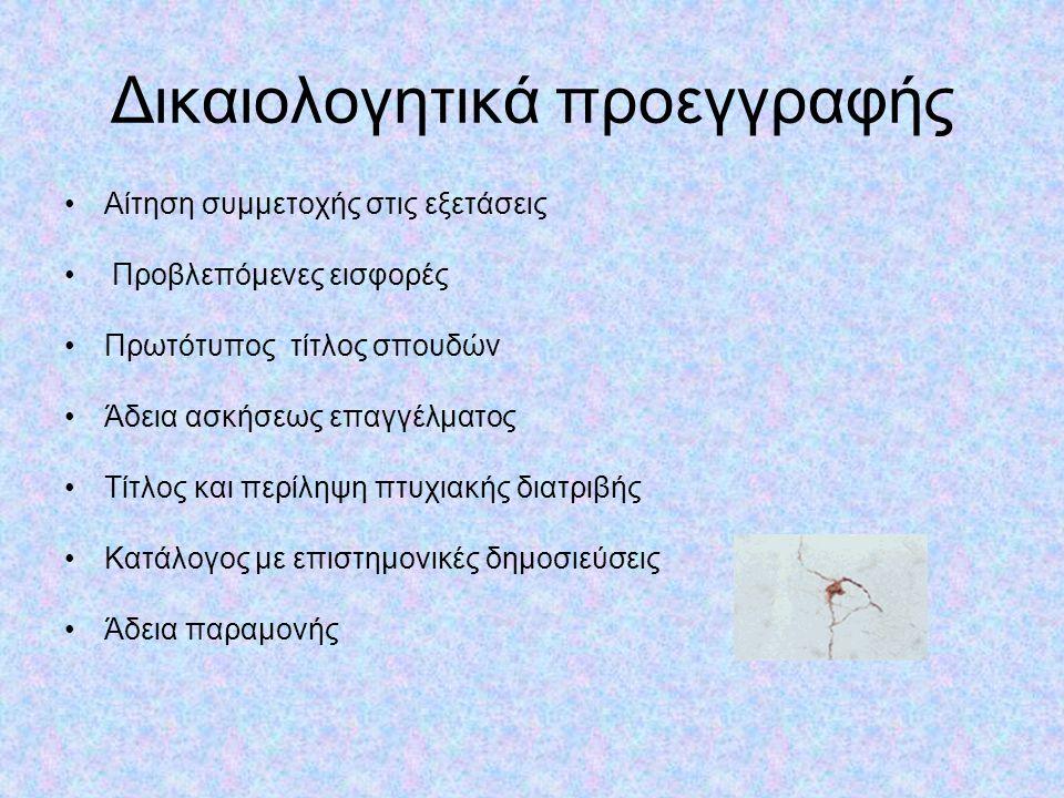 ΠΡΑΚΤΙΚΑ ΘΕΜΑΤΑ Μηνιαίο κόστος διαβίωσης: 1000 Ευρώ κατά μέσο όρο Αρμόδια για την επικύρωση των δικαιολογητικών και την χορήγηση της βεβαίωσης ισοτιμίας τίτλου σπουδών (dichiarazione di valore) είναι η Προξενική αρχή Αθηνών Για την αναγνώριση των πτυχίων στην Ελλάδα αρμόδια αρχή είναι η Επιτροπή Δ.Ο.Α.Τ.Α.Π.