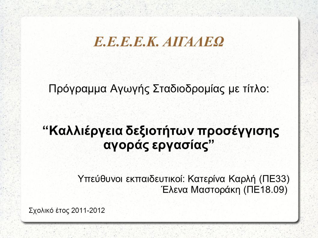 """Πρόγραμμα Αγωγής Σταδιοδρομίας με τίτλο: """"Καλλιέργεια δεξιοτήτων προσέγγισης αγοράς εργασίας"""" Υπεύθυνοι εκπαιδευτικοί: Κατερίνα Καρλή (ΠΕ33) Έλενα Μασ"""