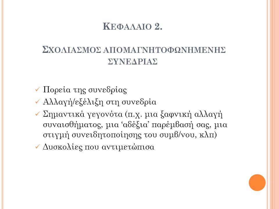 Κ ΕΦΑΛΑΙΟ 2.