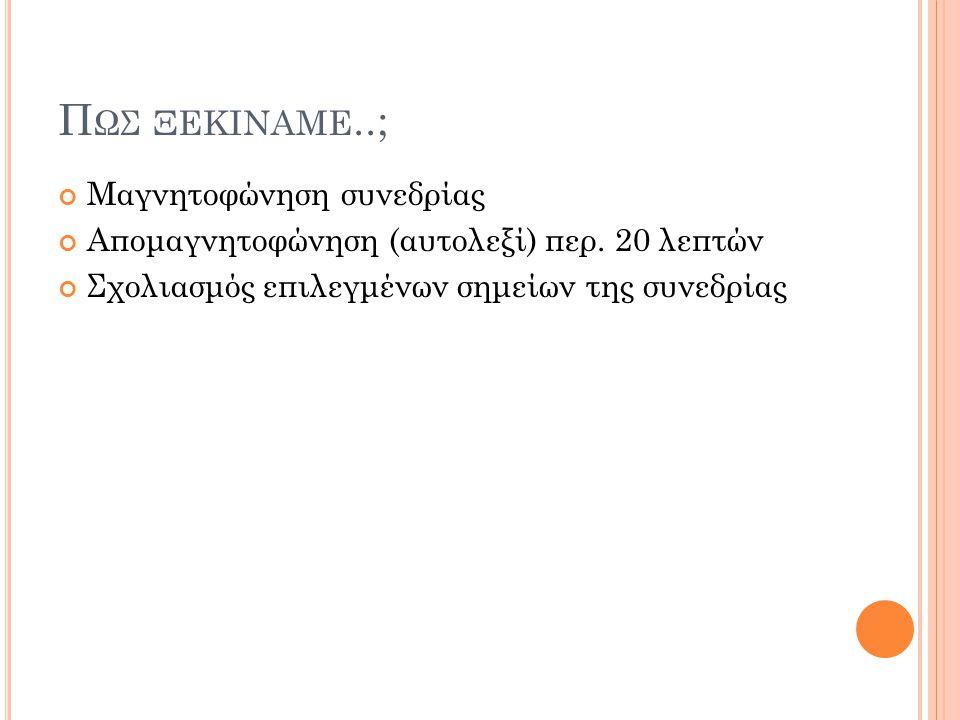 Π ΩΣ ΞΕΚΙΝΑΜΕ..; Μαγνητοφώνηση συνεδρίας Απομαγνητοφώνηση (αυτολεξί) περ. 20 λεπτών Σχολιασμός επιλεγμένων σημείων της συνεδρίας
