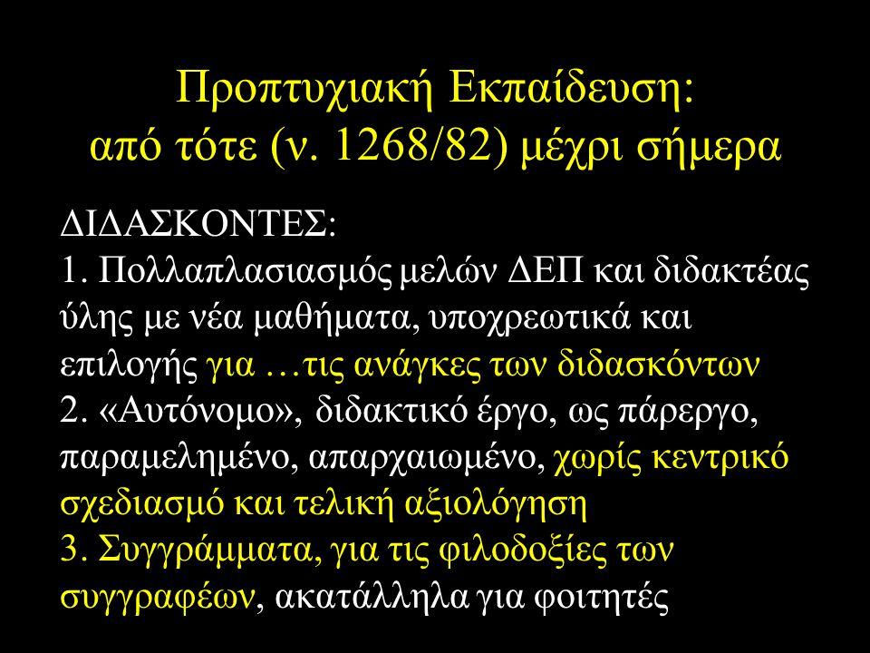 Προπτυχιακή Εκπαίδευση: από τότε (ν. 1268/82) μέχρι σήμερα ΔΙΔΑΣΚΟΝΤΕΣ: 1.