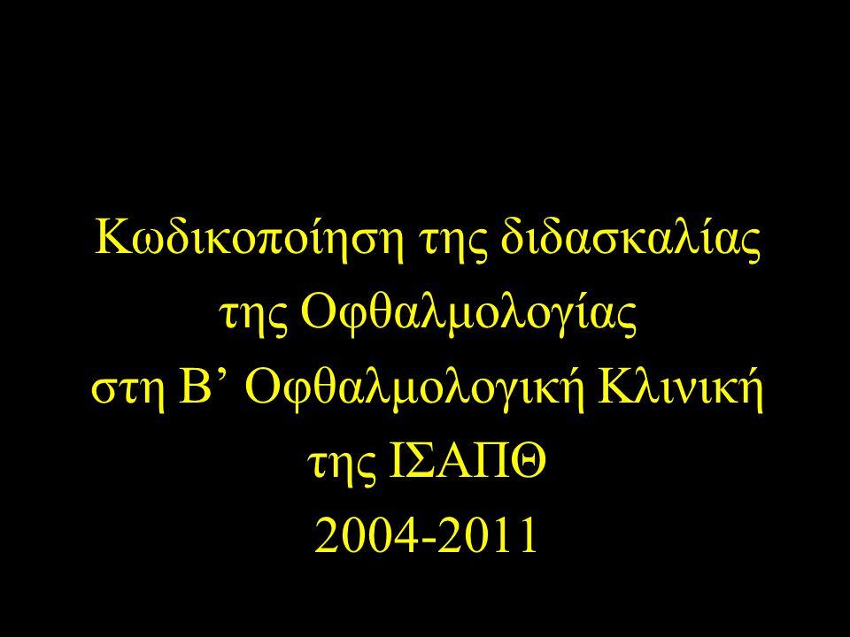 Κωδικοποίηση της διδασκαλίας της Οφθαλμολογίας στη Β' Οφθαλμολογική Κλινική της ΙΣΑΠΘ 2004-2011