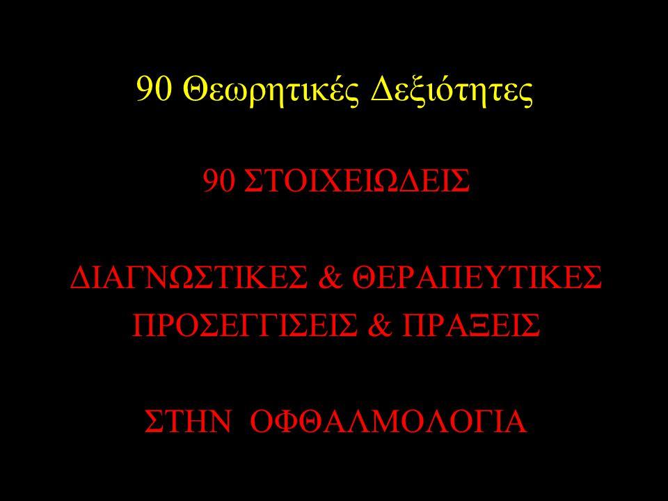 90 Θεωρητικές Δεξιότητες 90 ΣΤΟΙΧΕΙΩΔΕΙΣ ΔΙΑΓΝΩΣΤΙΚΕΣ & ΘΕΡΑΠΕΥΤΙΚΕΣ ΠΡΟΣΕΓΓΙΣΕΙΣ & ΠΡΑΞΕΙΣ ΣΤΗΝ ΟΦΘΑΛΜΟΛΟΓΙΑ