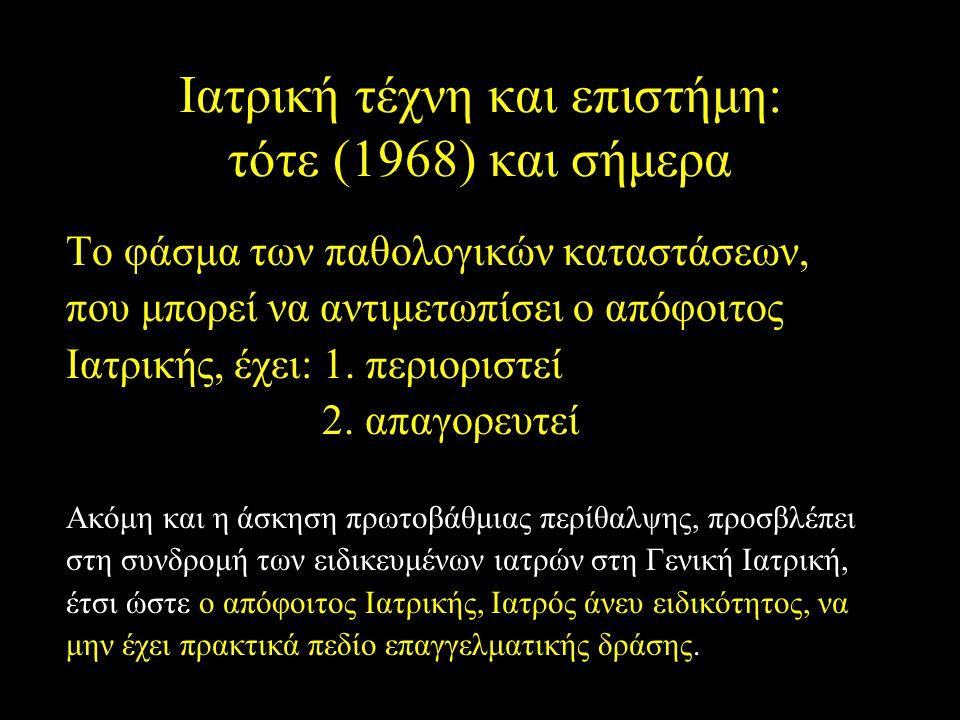 Αλλαγή σκηνικού Η Ιατρική Τέχνη και Επιστήμη δεν διδάσκεται πλέον σε 6 έτη, αλλά σε τουλάχιστον 10 1968: Ιατρός = 6 έτη 2010: Γενικός Ιατρός = 6 + 4 = 10 έτη 1968: Οφθαλμίατρος = 6 + 2 έτη 2010: Οφθαλμίατρος = 6 + 4 έτη (+2 χειρουργική)