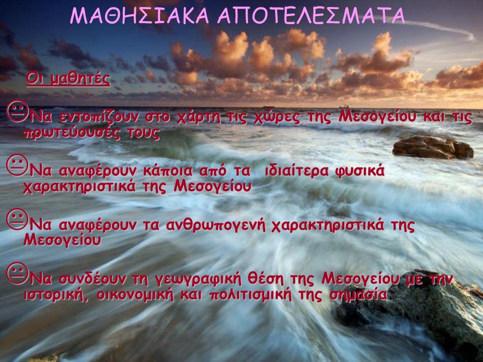 ΜΕΛΕΤΗ ΜΕΣΟΓΕΙΟΥ Β΄ Τάξη ΠΕΙΡΑΜΑΤΙΚΟΥ ΓΥΜΝΑΣΙΟΥ ΣΠΑΡΤΗΣ Β΄ τρίμηνο 2011-2012 Διάρκεια 6 ώρες για το μάθημα της ΓΕΩΓΡΑΦΙΑΣ Π.ΒΑΒΑΡΟΥΤΣΟΥ ΠΕ 15