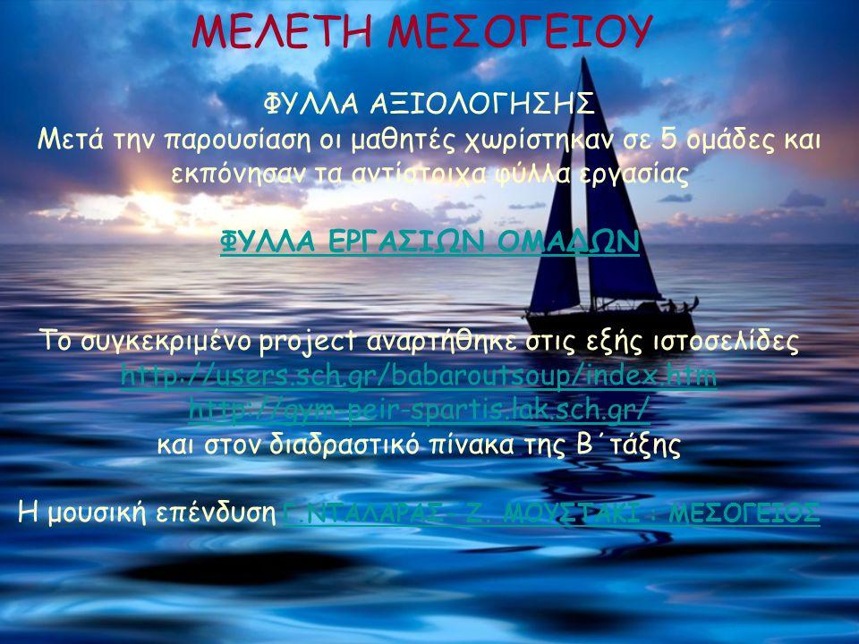 ΦΥΛΛΑ ΑΞΙΟΛΟΓΗΣΗΣ Μετά την παρουσίαση οι μαθητές χωρίστηκαν σε 5 ομάδες και εκπόνησαν τα αντίστοιχα φύλλα εργασίας ΦΥΛΛΑ ΕΡΓΑΣΙΩΝ ΟΜΑΔΩΝ ΜΕΛΕΤΗ ΜΕΣΟΓΕΙΟΥ Το συγκεκριμένο project αναρτήθηκε στις εξής ιστοσελίδες http://users.sch.gr/babaroutsoup/index.htm http://gym-peir-spartis.lak.sch.gr/ και στον διαδραστικό πίνακα της Β΄τάξης Η μουσική επένδυση Γ.ΝΤΑΛΑΡΑΣ- Ζ.