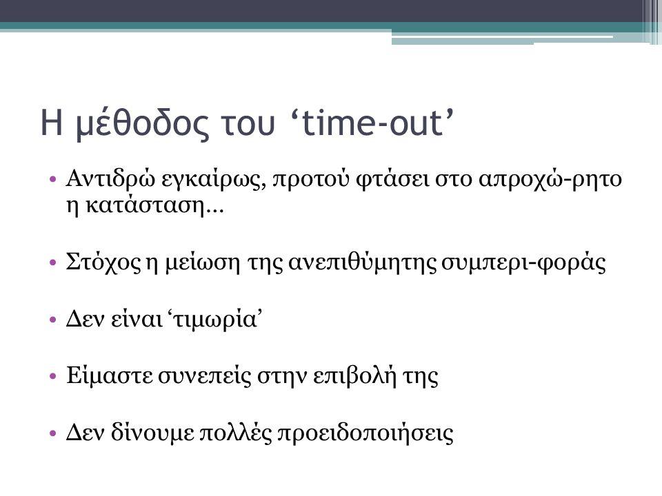 Η μέθοδος του 'time-out' Αντιδρώ εγκαίρως, προτού φτάσει στο απροχώ-ρητο η κατάσταση… Στόχος η μείωση της ανεπιθύμητης συμπερι-φοράς Δεν είναι 'τιμωρί